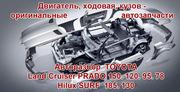 Toyota Land Cruiser PRADO  авторазбор в Алматы